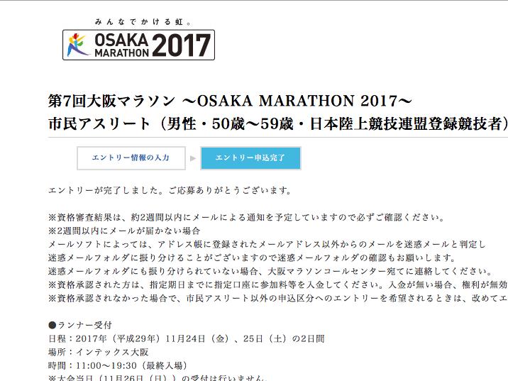20170404 大阪マラソンエントリー.png