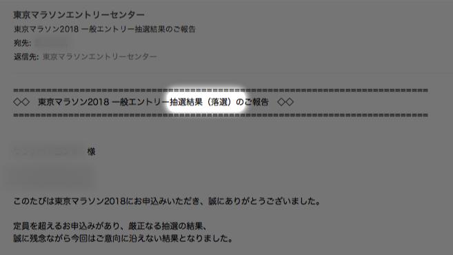 東京マラソン抽選結果(落選)-(s).png