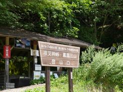 01 夜叉神峠登山口.jpg