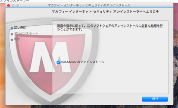 McAfee Uninstaller.png
