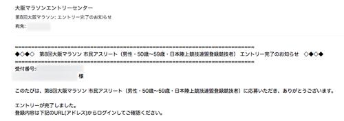 大阪マラソンエントリー完了メール2.png