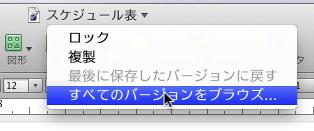変更履歴.png
